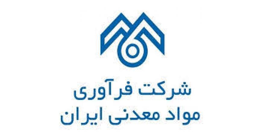 شرکت فرآوری مواد معدنی ایران
