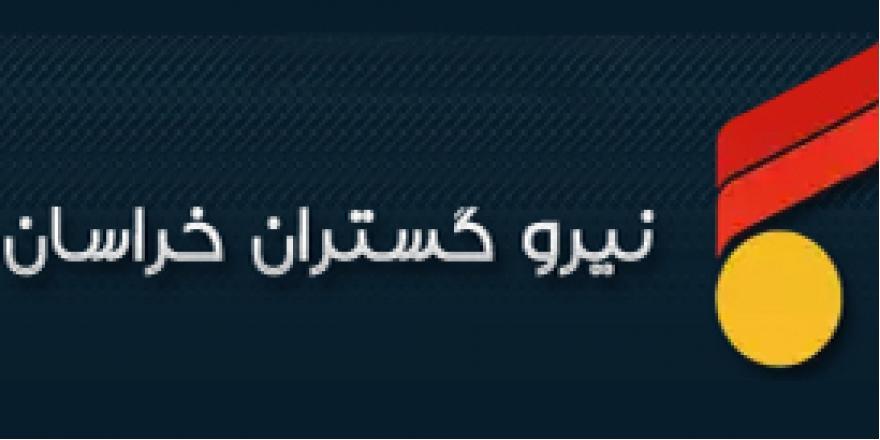 ممیزی صنایع تولیدی نیرو گستران خراسان