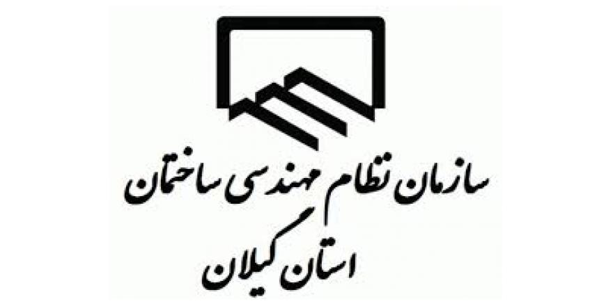 ممیزی سازمان نظام مهندسی ساختمان استان گیلان