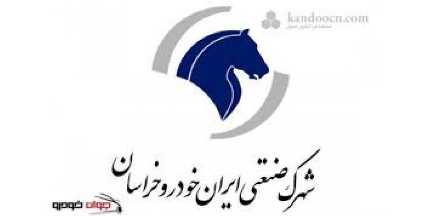 ممیزی شرکت ایران خودرو خراسان